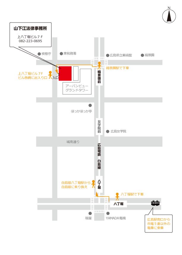 広島駅南口から広島電鉄(市電)で山下江法律事務所までのアクセス