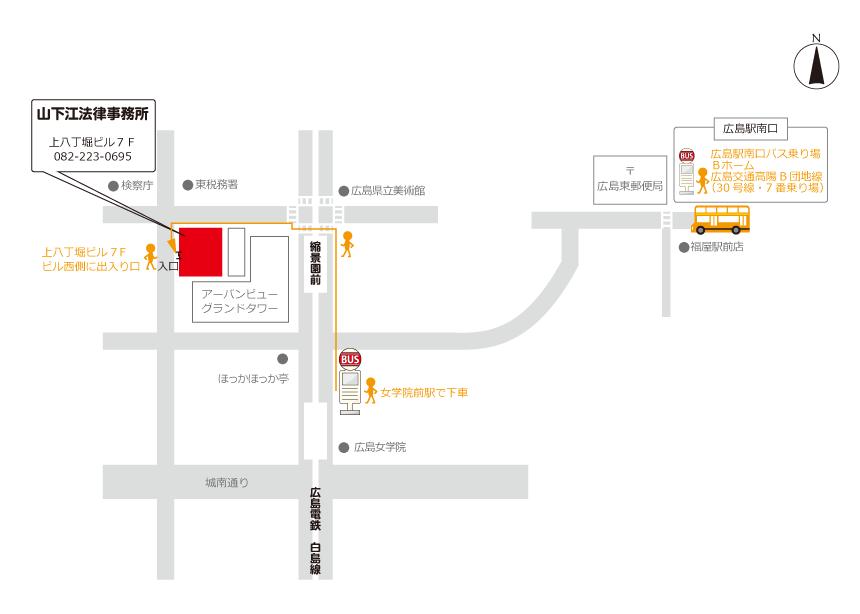 広島駅南口からバスで山下江法律事務所までのアクセス方法①