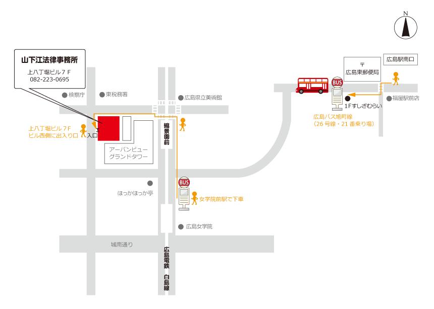 広島駅南口からバスで山下江法律事務所までのアクセス方法②