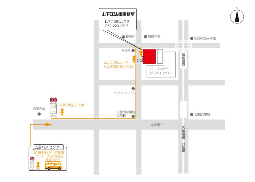 広島バスセンターから山下江法律事務所までのアクセス