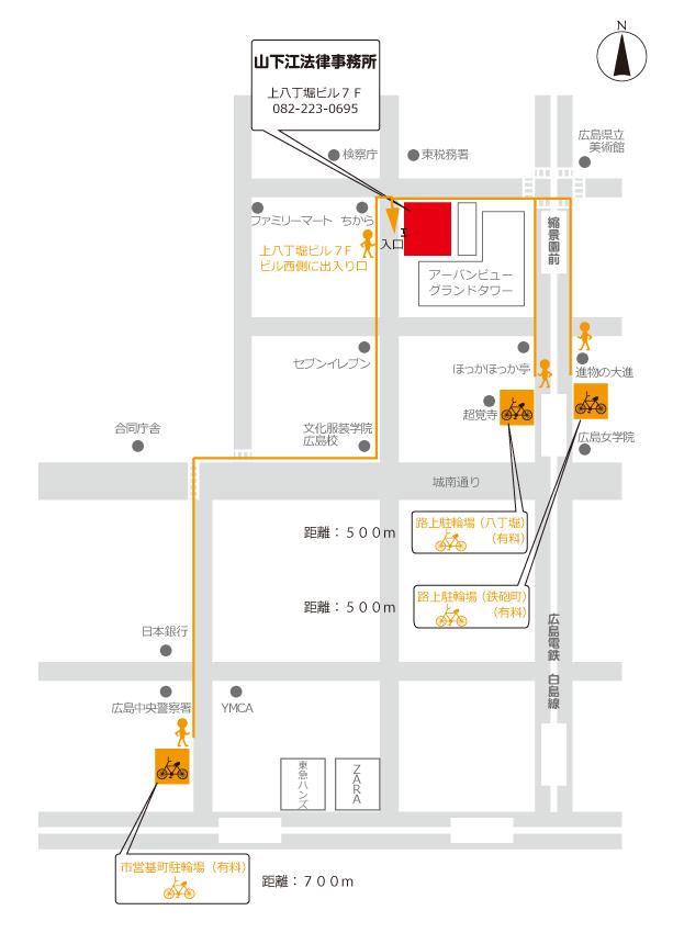 市営基町駐輪場(有料)と民営路上駐輪場(八丁堀・鉄砲町)から山下江法律事務所までのアクセス