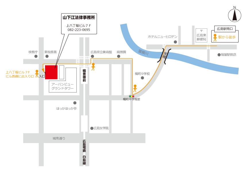 広島駅南口から徒歩で山下江法律事務所までのアクセス