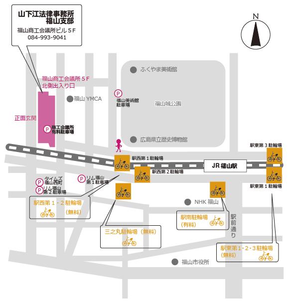 山下江法律事務所福山支部までのアクセス方法
