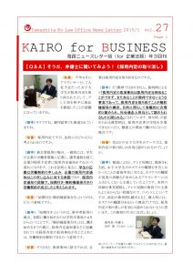 KAIRO for BUSINESS 2015年1月号