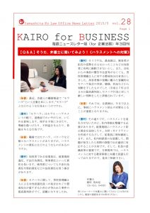 KAIRO for BUSINESS 2015年5月号