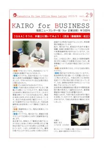 KAIRO for BUSINESS 2015年9月号 VOL.29発刊