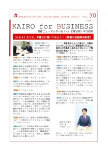 KAIRO for BUSINESS 2016年1月号 VOL.30発刊