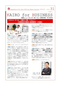 KAIRO for BUSINESS 2016年5月号 VOL.31発刊