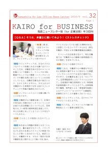 KAIRO for BUSINESS 2016年9月号 VOL.32発刊