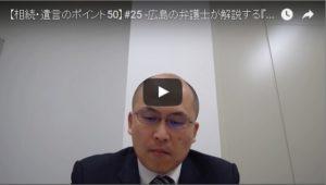 <YouTube更新!>「相続と遺言のポイント50」#25