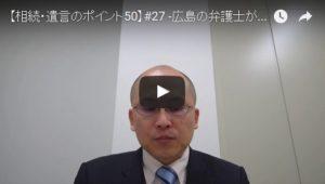 <YouTube更新!>「相続と遺言のポイント50」#27