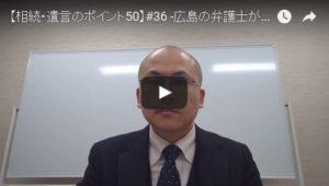 <YouTube更新!>「相続と遺言のポイント50」#36