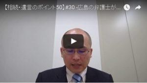 <YouTube更新!>「相続と遺言のポイント50」#30#31
