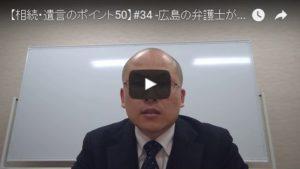 <YouTube更新!>「相続と遺言のポイント50」#34#35