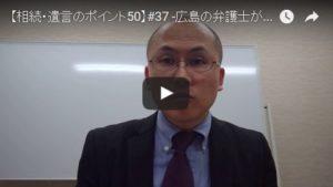 <YouTube更新!>「相続と遺言のポイント50」#37#38