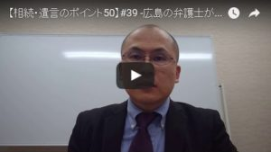 <YouTube更新!>「相続と遺言のポイント50」#39#40