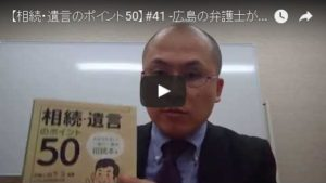 <YouTube更新!>「相続と遺言のポイント50」#41#42
