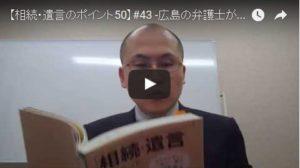 <YouTube更新!>「相続と遺言のポイント50」#43#44