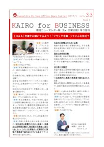 KAIRO for BUSINESS 2017年1月号 VOL.33発刊