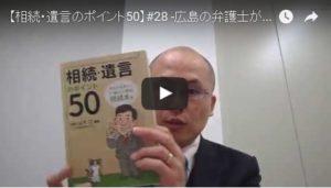 <YouTube更新!>「相続と遺言のポイント50」#28#29