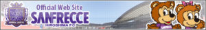 サンフレッチェ広島を応援しています