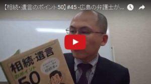 <YouTube更新!>「相続と遺言のポイント50」#45#46