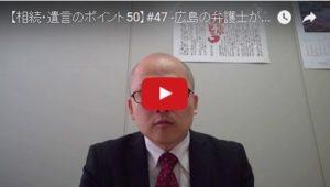 <YouTube更新!>「相続と遺言のポイント50」#47#48