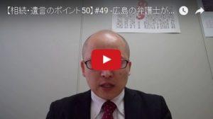 <YouTube更新!>「相続と遺言のポイント50」#49#50