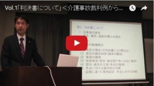 <YouTube更新!>介護セミナー「介護事故裁判例から見える介護事故の予防策・対応策」Vol.1