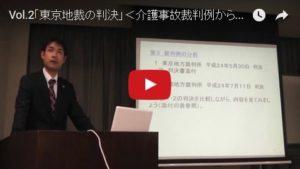 <YouTube更新!>介護セミナー「介護事故裁判例から見える介護事故の予防策・対応策」Vol.2