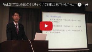 <YouTube更新!>介護セミナー「介護事故裁判例から見える介護事故の予防策・対応策」Vol.3