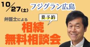 フジグラン広島で弁護士による相続相談会 山下江法律事務所